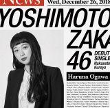 吉本坂46デビュー曲でWセンターを務める小川暖奈(スパイク)版のジャケット写真