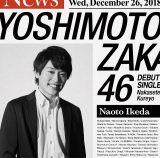 池田直人(レインボー)=吉本坂46デビューシングル「泣かせてくれよ」初回仕様限定盤(通常盤)ジャケット写真