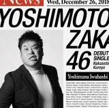 岩橋良昌(プラス・マイナス)=吉本坂46デビューシングル「泣かせてくれよ」初回仕様限定盤(通常盤)ジャケット写真