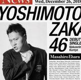 エハラマサヒロ=吉本坂46デビューシングル「泣かせてくれよ」初回仕様限定盤(通常盤)ジャケット写真