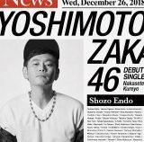 遠藤章造(ココリコ)=吉本坂46デビューシングル「泣かせてくれよ」初回仕様限定盤(通常盤)ジャケット写真
