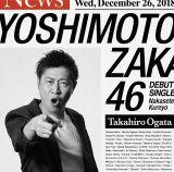 尾形貴弘(パンサー)=吉本坂46デビューシングル「泣かせてくれよ」初回仕様限定盤(通常盤)ジャケット写真
