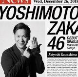 金田哲(はんにゃ)=吉本坂46デビューシングル「泣かせてくれよ」初回仕様限定盤(通常盤)ジャケット写真