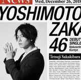 榊原徹士=吉本坂46デビューシングル「泣かせてくれよ」初回仕様限定盤(通常盤)ジャケット写真