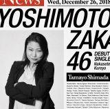 島田珠代(新喜劇)=吉本坂46デビューシングル「泣かせてくれよ」初回仕様限定盤(通常盤)ジャケット写真
