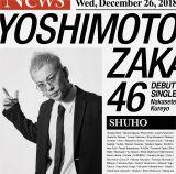 SHUHO=吉本坂46デビューシングル「泣かせてくれよ」初回仕様限定盤(通常盤)ジャケット写真
