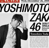 多田智佑(トット)=吉本坂46デビューシングル「泣かせてくれよ」初回仕様限定盤(通常盤)ジャケット写真
