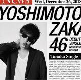田中シングル(8.6秒バズーカー)=吉本坂46デビューシングル「泣かせてくれよ」初回仕様限定盤(通常盤)ジャケット写真