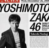 なだぎ武=吉本坂46デビューシングル「泣かせてくれよ」初回仕様限定盤(通常盤)ジャケット写真
