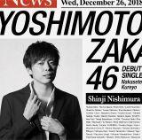 西村真二(ラフレクラン)=吉本坂46デビューシングル「泣かせてくれよ」初回仕様限定盤(通常盤)ジャケット写真