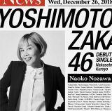 野沢直子=吉本坂46デビューシングル「泣かせてくれよ」初回仕様限定盤(通常盤)ジャケット写真