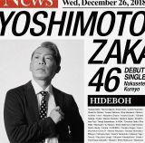 HIDEBOH=吉本坂46デビューシングル「泣かせてくれよ」初回仕様限定盤(通常盤)ジャケット写真
