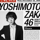 光永=吉本坂46デビューシングル「泣かせてくれよ」初回仕様限定盤(通常盤)ジャケット写真