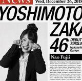 藤井菜央=吉本坂46デビューシングル「泣かせてくれよ」初回仕様限定盤(通常盤)ジャケット写真