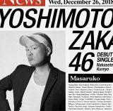 マサルコ=吉本坂46デビューシングル「泣かせてくれよ」初回仕様限定盤(通常盤)ジャケット写真