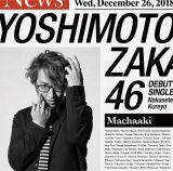 まちゃあき(エグスプロージョン)=吉本坂46デビューシングル「泣かせてくれよ」初回仕様限定盤(通常盤)ジャケット写真