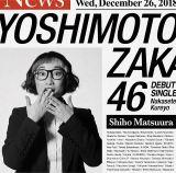 松浦志穂(スパイク)=吉本坂46デビューシングル「泣かせてくれよ」初回仕様限定盤(通常盤)ジャケット写真