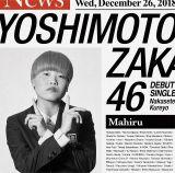 まひる(ガンバレルーヤ)=吉本坂46デビューシングル「泣かせてくれよ」初回仕様限定盤(通常盤)ジャケット写真