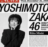 三秋里歩=吉本坂46デビューシングル「泣かせてくれよ」初回仕様限定盤(通常盤)ジャケット写真