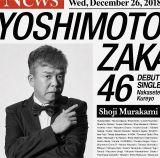 村上ショージ=吉本坂46デビューシングル「泣かせてくれよ」初回仕様限定盤(通常盤)ジャケット写真