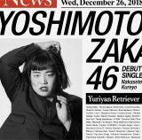 ゆりやんレトリィバァ=吉本坂46デビューシングル「泣かせてくれよ」初回仕様限定盤(通常盤)ジャケット写真