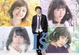 """実写ドラマ『I""""s(アイズ)』キービジュアル(C)桂正和/集英社・スカパー!"""