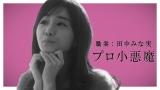 『オーブ ブラシひと塗りシャドウN』Web動画「朝練篇」より
