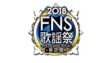 『2018FNS歌謡祭』ロゴ(C)フジテレビ