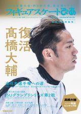 『「フィギュアスケートぴあ 2018-19」 ~moment on ice vol.3 高橋大輔特集号』(ぴあ/11月19日発売)