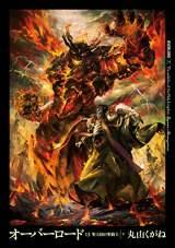 年間本ランキング ライトノベル部門1位『オーバーロード 13 聖王国の聖騎士 下』(期間内推定売上部数24万部)