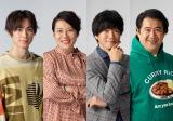 岡田結実主演ドラマ、出演者発表