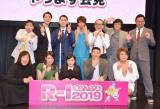 『R-1ぐらんぷり2019』の開催概要発表会見 (C)ORICON NewS inc.