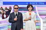 『ミュージックステーション スーパーライブ2018』司会のタモリ&並木万里菜アナ(C)テレビ朝日