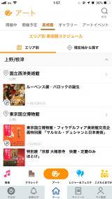 アプリ版「ぴあ」