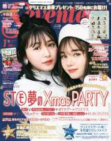 『Seventeen』1月号(2018年12月1日発売、集英社)表紙 (C)Seventeen2019年1月号/集英社