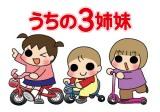 『うちの3姉妹』ビジュアル (C)019東映まんがまつり製作委員会(C) 松本ぷりっつ/主婦の友社
