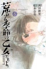 『荒ぶる季節の乙女どもよ。』コミックス第5巻書影(C)岡田麿里・絵本奈央・講談社