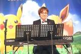 大人気ゲーム『ポケットモンスター』シリーズの最新作『ポケットモンスターLet's Go!ピカチュウ・Let's Go!イーブイ』サウンドトラックCD発売記念イベントの模様 (C)ORICON NewS inc.