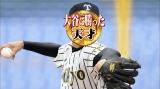 12月2日放送、TBS系ドキュメントバラエティー『消えた天才』大谷翔平を超える豪速球投手の現在を追跡(C)読売新聞社