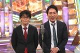 スーパーマラドーナ (c)2018 M-1GRANDPRIX、(c)ABCテレビ/吉本興業