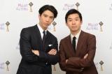 『今日から俺は!!』より(左から)賀来賢人、太賀(C)日本テレビ