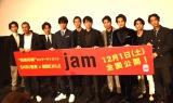 映画『jam』初日舞台あいさつの模様 (C)ORICON NewS inc.