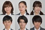 来年1月6日スタートの新日曜ドラマ『3年A組—今から皆さんは、人質です—』に出演する(上段左から)搗宮姫奈、堀田真由、日比美思、(下段左から)森山瑛、三船海斗、今井悠貴 (C)日本テレビ