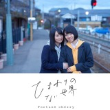 Fortune cherryデビューシングル「ひまわりのない世界」ジャケット(C)You, Be Cool! / KING RECORDS
