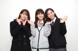 第30回フジテレビヤングシナリオ大賞『ココア』で主演を務める(左から)南沙良、出口夏希、永瀬莉子 (C)フジテレビ