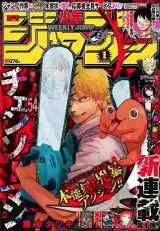 『週刊少年ジャンプ』新年1号の表紙を飾った『チェンソーマン』 (C)週刊少年ジャンプ2019年1号/集英社