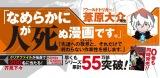 『呪術廻戦』コミックス3巻の帯 (C)葦原大介/集英社