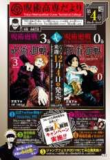 『週刊少年ジャンプ』52号に掲載された『呪術高専だより』(C)芥見下々/集英社