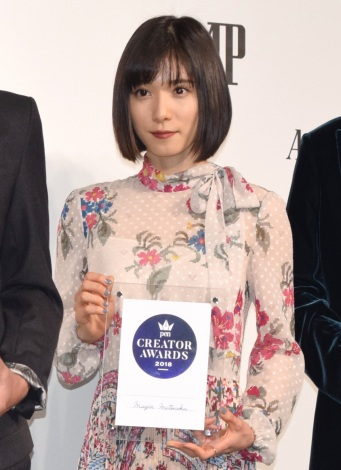 『Pen クリエイター・アワード2018』を受賞した松岡茉優 (C)ORICON NewS inc.