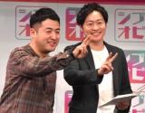 和牛(左から)水田信二、川西賢志郎 (C)ORICON NewS inc.